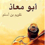 Abū Muʿādh Taqwīm Aslam