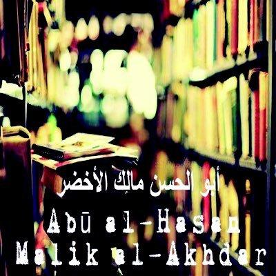 Abū al-Ḥasan Mālik Ādam